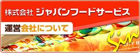 株式会社ジャパンフードサービス 運営会社について