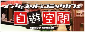 インターネットコミックカフェ 自遊空間