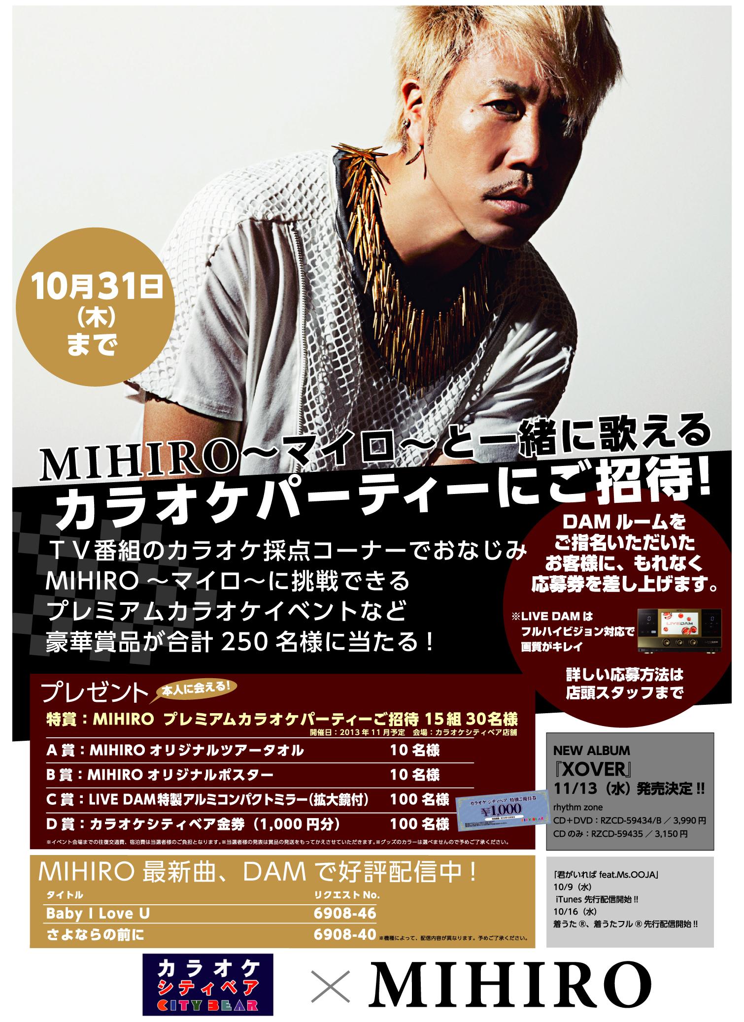 mihiro_city_mihon6